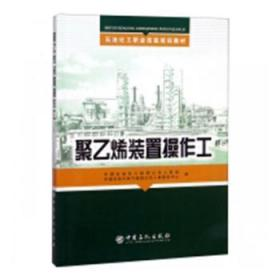 全新正版图书 聚乙烯装置操作工中国石油化工集团公司人事部中国石化出版社9787802295209 聚乙烯化工设备职业教育教材只售正版图书