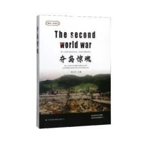 全新正版图书 夺岛惊魂申吉林出版集团9787558166907只售正版图书