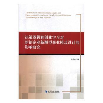 决策逻辑和创业学习对新创企业新颖型商业模式设计的影响研究