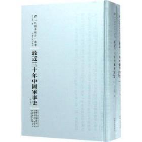 全新正版图书 三十年中国军事史文公直河南人民出版社9787215100978只售正版图书