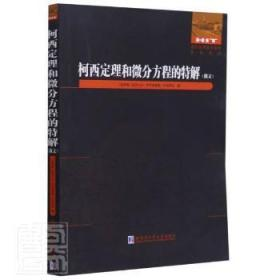 柯西定理和微分方程的特解(俄文)/国外优秀数学著作原版系列