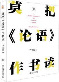 全新正版图书 莫把论语作书读罗思文北京大学出版社9787301314302 儒家论语研究普通大众只售正版图书