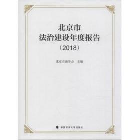 全新正版图书 北京市法治建设年度报告(2018)北京市法学会中国政法大学出版社9787562093848只售正版图书
