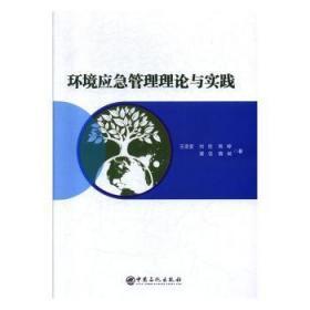 全新正版图书 环境应急管理理论与实践亚变中国石化出版社有限公司9787511455369  本书适合作为各级生态环境部门企只售正版图书