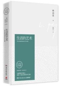 全新正版图书 生活的艺术林语堂湖南文艺出版社9787540476304 人生哲学通俗读物只售正版图书