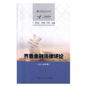齐鲁金融法律评论(2019年卷)