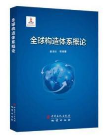 全新正版图书 全球构造体系概论康玉柱等中国石化出版社9787511437006 地质构造构造体系世界只售正版图书
