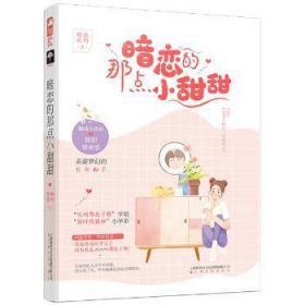全新正版图书 《暗恋的那点小甜甜》呦呦鹿鸣大鱼文化上海文化出版社9787553516042只售正版图书
