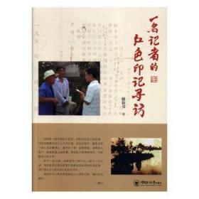 全新正版图书 一名记者的红色印记寻访滕新书中国海洋大学出版社9787567023703只售正版图书