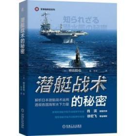 全新正版图书 潜艇战术的秘密/军事指挥官系列柿谷哲也机械工业出版社9787111671589 潜艇战术世界普及读物普通大众只售正版图书
