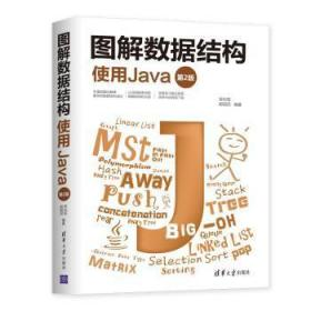 全新正版图书 图解数据结构:使用Java邵必林清华大学出版社9787302545811只售正版图书