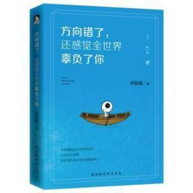 全新正版图书 方向错了,还感觉全世界辜负了你何权峰北京时代华文书局9787569921908只售正版图书