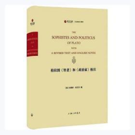全新正版图书 柏拉图《智者》和《政治家》校注刘易斯·坎贝尔上海三联书店9787542673992只售正版图书