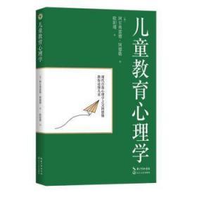 全新正版图书 儿童教育心理学阿尔弗雷德·阿德勒长江文艺出版社9787570210459 儿童心理学教育心理学普通大众只售正版图书