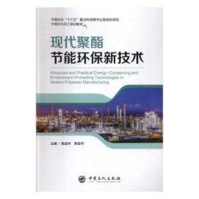 全新正版图书 现代聚酯节能环保新技术陈启中中国石化出版社有限公司9787511454379只售正版图书