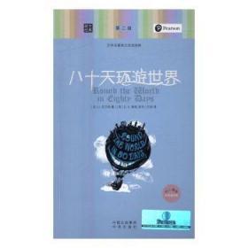 全新正版图书 八十天环游世界凡尔纳中译出版社9787500148074 英语汉语对照读物只售正版图书