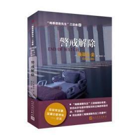 全新正版图书 警戒解除斯蒂芬·金人民文学出版社9787020144754 长篇小说美国现代只售正版图书