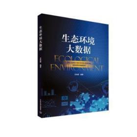 全新正版图书 生态环境大数据汪先锋中国环境出版有限责任公司9787511141187只售正版图书