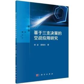 全新正版图书 基于三支决策的空战应用研究李波中国科技出版传媒股份有限公司9787030667304 空战决策系统本科及以上只售正版图书