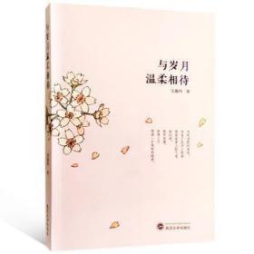 全新正版图书 与岁月温柔相待沈嘉柯武汉大学出版社9787307167773 短篇小说小说集中国当代只售正版图书