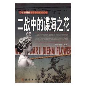 全新正版图书 二战中的谍海之花李乡状团结出版社9787512623668只售正版图书
