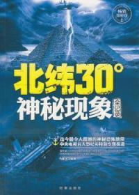 全新正版图书 北纬30神秘现象全记录-畅销探秘版马郁文时事出版社9787802326774只售正版图书