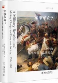 全新正版图书 军事革命:1550-1800年的军事变革与欧洲社会杰里米·布莱克北京大学出版社有限公司9787301303849  军事变革研究人员只售正版图书