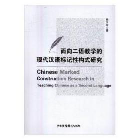 全新正版图书 面向二语教学的现代汉语标记性构式研究杨玉玲中国广播电视出版社9787504377241 汉语对外汉语教学教学研究只售正版图书