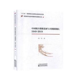 全新正版图书 中国统计指数发展与大数据创新:1949-2019张伟经济科学出版社9787521812466只售正版图书