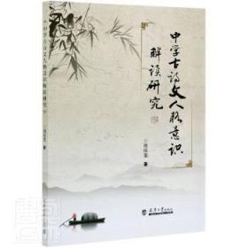 中学古诗文人格意识解读研究