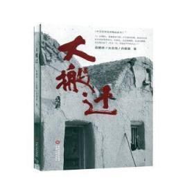 全新正版图书 大搬迁段鹏举宁夏人民出版社9787227071204只售正版图书