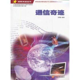 全新正版图书 通信奇迹明忠写少年儿童出版社9787532489305只售正版图书