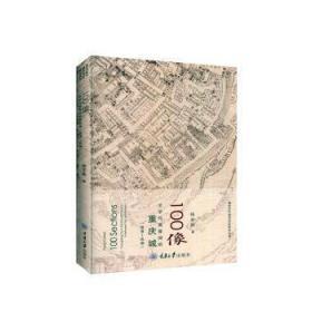 全新正版图书 100像:文字与图像间的重庆城:晚清-民国:Chongqing city in the early 20 century in between text and lmages杨宇振重庆大学出版社9787568919630只售正版图书