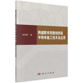 全新正版图书 跨越既有铁路线桥转体施工技术及应用刘明辉科学出版社9787030501028只售正版图书