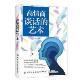 全新正版图书 高情商谈话的艺术李杰中国纺织出版社9787518062485只售正版图书