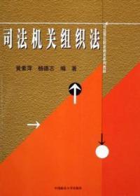 全新正版图书 司法机关组织法黄素萍中国政法大学出版社有限责任公司9787562029205 司法机关组织法中国高等教育教材青年只售正版图书