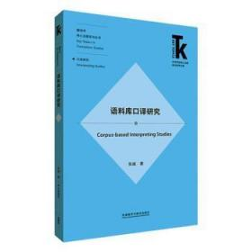 全新正版图书 语料库口译研究张威外语教学与研究出版社有限责任公司9787521314229  学生只售正版图书