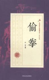 全新正版图书 偷拳白羽中国文史出版社9787503483653 侠义小说中国民国只售正版图书