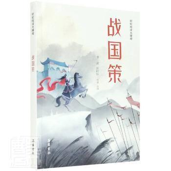 战国策(轻松阅读无障碍)