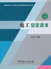 全新正版图书 电工技术盖永革中国石化出版社9787511404008 电工技术技术教育教材只售正版图书