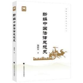 全新正版图书 中国法律思想史杨鹤皋中国政法大学出版社有限责任公司9787562089919 法律思想史中国普通大众只售正版图书