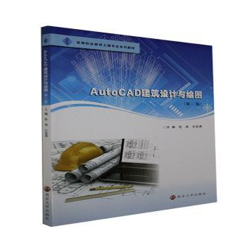 AutoCAD建筑设计与绘图(第二版)