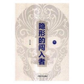全新正版图书 隐形的闯入者(全2册)木兰中国文史出版社9787503482182 长篇小说中国当代只售正版图书