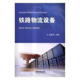 全新正版图书 铁路物流设备赵智锋中国铁道出版社9787113232191 铁路运输货物运输物流设备管理高只售正版图书