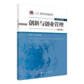 全新正版图书 创新与创业管理(第20辑)陈劲科学出版社9787030619341只售正版图书
