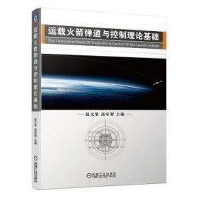 全新正版图书 运载道与控制理论基础赵文策机械工业出版社9787111641582只售正版图书