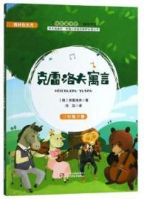 全新正版图书 克雷洛夫寓言克雷洛夫中国少年儿童出版社9787514851977只售正版图书