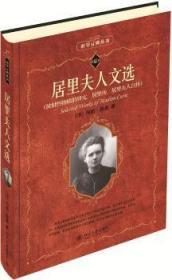 全新正版图书 居里夫人文选玛丽·居里北京大学出版社有限公司9787301158494只售正版图书
