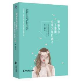 全新正版图书 眼睛为你下着雨,心却为你打着伞张莹中国致公出版社9787514512137 故事作品集中国当代只售正版图书