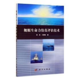 全新正版图书 舰艇生命力仿真评估技术侯岳科学出版社9787030629869只售正版图书